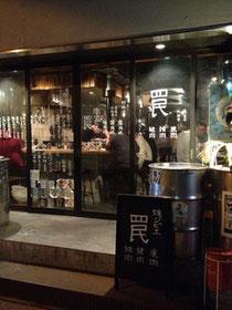 『罠』は、神田と八丁堀に2店あります