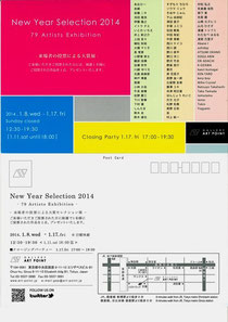 New Year Selection 2014