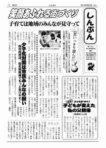 日本では縦位置・縦書き新聞が最も新聞らしい