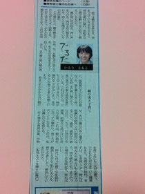 中国新聞 夕刊10月4日(火)付 「でるた」