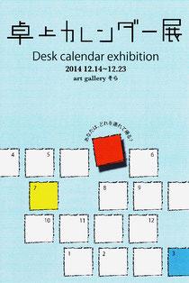 2014.12.14卓上カレンダー展DM