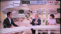趣味起業コンサルタント 戸田充広 ワイドスクランブル出演