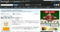 Yahoo!ニュースBUSINESS