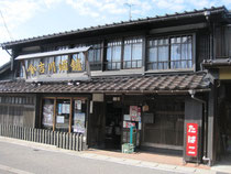 村上の町屋吉川酒舗