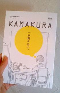フリーペーパーKAMAKURA。新月ワークショップを紹介してもらいました。