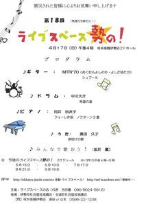 村井楽器株式会社ライブスペース勢の!