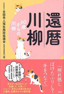 還暦川柳 宝島社 イラスト 猫 イラストレーター