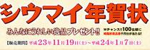 崎陽軒の「シウマイ年賀状」http://www.kiyoken.com/campaign/11_12shinen/n_index.html