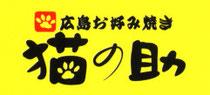 広島お好み焼き「猫の助」