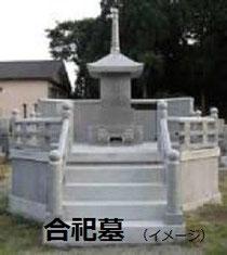 格安合同墓地