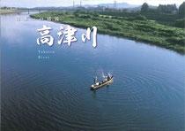 写真集:日本一の清流 高津川