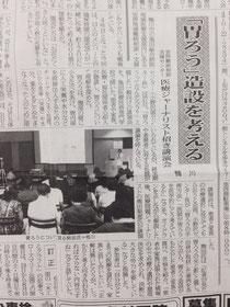 7/8付房日新聞1面