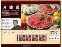 肉料理の山国屋