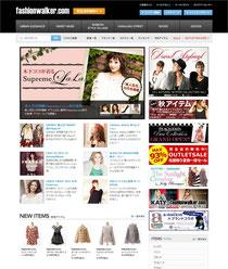 ファッションウォーカーサイトイメージ