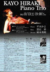 Kayo Hiraki Piano Trio