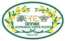 豪花舎annexロゴ
