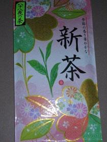 掛川のお茶