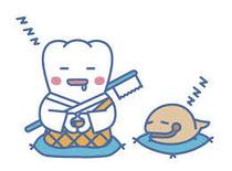 寝る前には歯を磨こう
