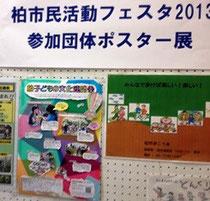 子文連ポスター