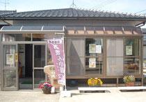 おまん小豆の専門店『おまん茶屋』