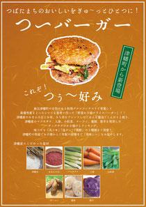 津幡町特産がつまった『つ~バーガー』