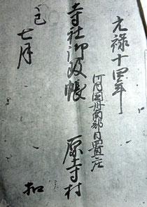 萩原神社蔵 『寺社御改帳』