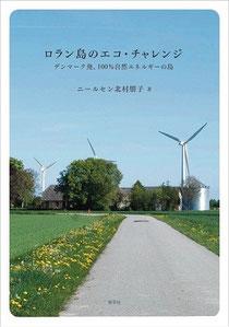 ロラン島の取り組みは、ニールセン北村朋子さん著『ロラン島のエコ・チャレンジ』にも詳しく紹介されている
