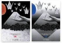 『にほんのうたフィルム』DVD 赤盤、青盤各3,000円(税込)