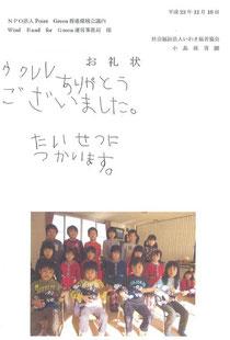 被災地の子供たちからWBFGに届いたお礼状