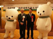 そらべあに囲まれて記念撮影する松本龍環境大臣(左)と市瀬慎太郎そらべあ基金代表