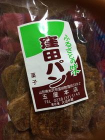 玉屋本店「窪田パン」