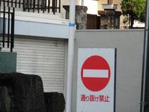 道路標識の設置