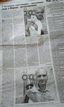 Статья в газете Вестник шахтера о наших Кошечках и муже))