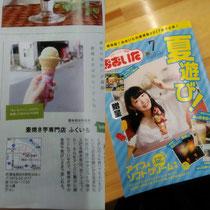 月刊・シティー情報7月号に「ふくいも」のお芋がたっぷり入った「おいもクリン」が紹介されています。一口食べればいいお芋の甘さが口の中に広がります。