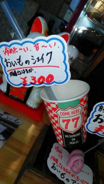 「おいものシェイク」新発売 300円