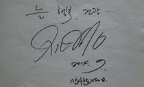 ヘウォンの姉役チャ·ヘズのジン·ギョンさんのサイン