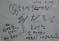 カン・ドンヒの生みの母親役(ハ·ヨンチュン)のチェ・ファジョンさんのサイン