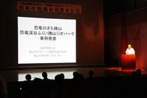 松村誠一氏の発表