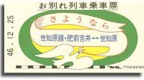 小説に登場する旧国鉄世知原線の、貴重な最後の記念切符。福岡在住Hさんの御厚意により最近私の手元に届く。感謝します!