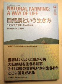 農塾で買って来た本。