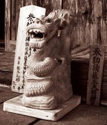田子町椛山の「蛇王神社」の御神体