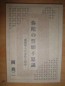 岡亮二先生の弥陀の誓願不可思議ー親鸞聖人の念仏と信心ー表紙の写真