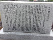 境内にある宝林寺縁起を伝える石碑の写真