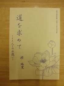 釋瑞覚先生の道を求めてーよき人との出遭いー表紙の写真