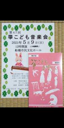 箏子供音楽会