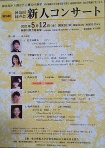 東京藝大卒業生による新人コンサート