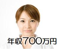 年収700万以上の看護師