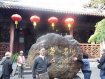 上海『そ園』の揮毫石は花崗岩で0.65μS/hr。