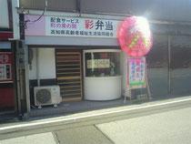 安芸市元町商店街にオープンしたふくし生協配食サービス事業所 『彩弁当』