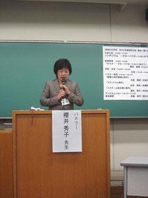 櫻井秀子先生